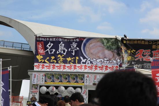 2014東京ラーメンショー 036月食