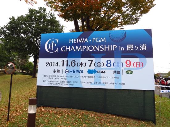 HEIWA CHAMPIONSHIP 029