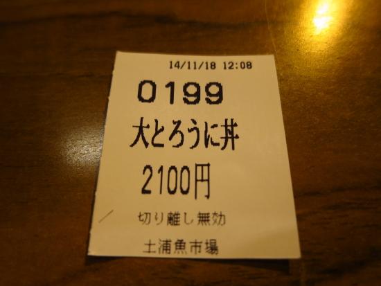 土浦市場 011tomita