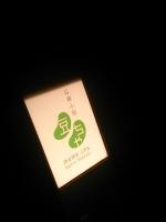 京都旅行201410250040