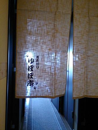 ゆぼぼ庵201411230052