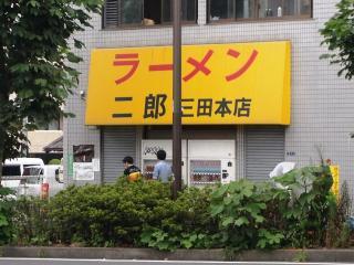 ラーメン二郎 三田本店 (1)