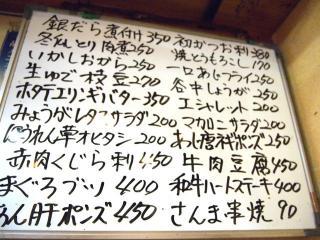 やきとん みつぼ (1)