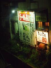 ラーメン長山 (2)
