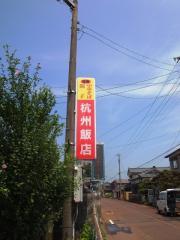 杭州飯店 (13)