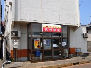 杭州飯店 (15)