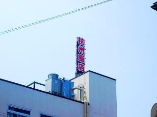 杭州飯店 (19)