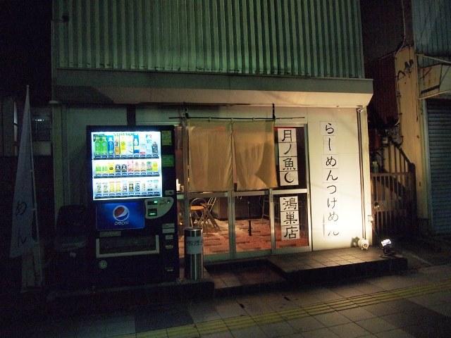 月の魚 鴻巣店 (1)