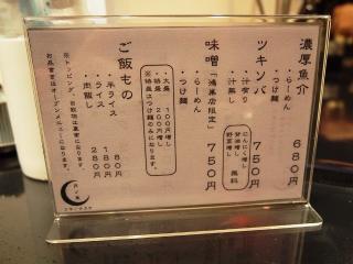 月の魚 鴻巣店 (2)