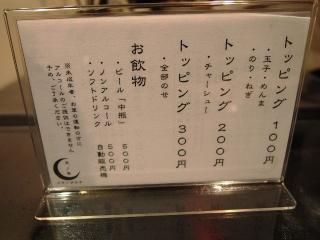 月の魚 鴻巣店 (3)