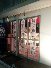 月の魚 鴻巣店 (10)