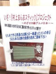 新潟ツアー (30)