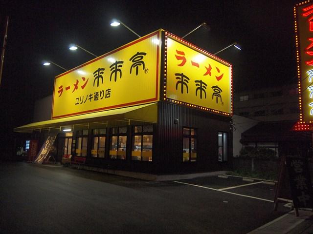 来来亭 ユリノキ通り店 (2)