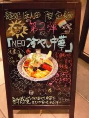 麺処 ほん田 東京駅一番街店 (11)