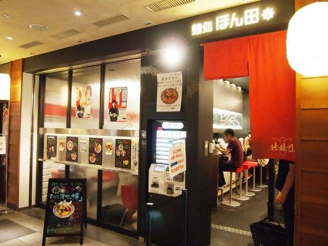 麺処 ほん田 東京駅一番街店 (12)