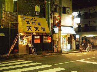 ラーメン荘 夢を語れ (1)