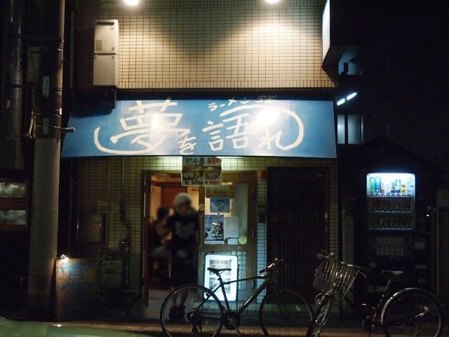 ラーメン荘 夢を語れ (2)