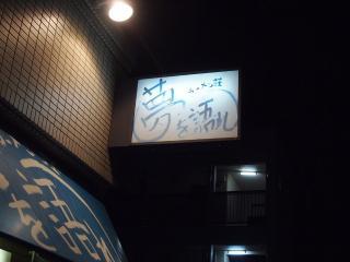 ラーメン荘 夢を語れ (3)