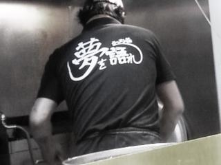 ラーメン荘 夢を語れ (13)