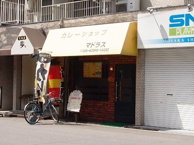 カレーやマドラス 難波元町店 (1)