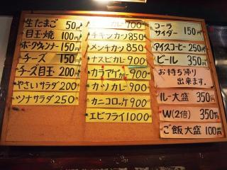 カレーやマドラス 難波元町店 (7)