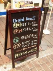東京タンメン トナリ アトレ上野店 (3)