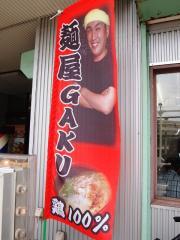 麺屋 GAKU (12)