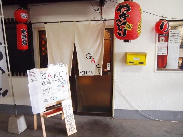 麺屋 GAKU (14)