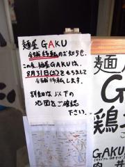 麺屋 GAKU (16)