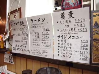 麺屋 GAKU (22)