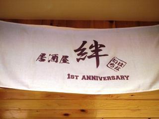 居酒屋 絆 (9)