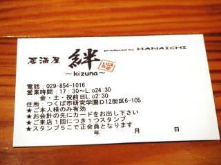 居酒屋 絆 (11)