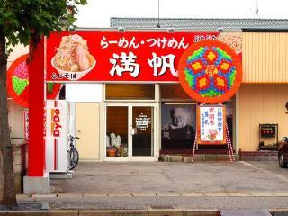 らーめん・つけめん 満帆 太田藤阿久店 (2)