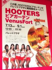 HOOTERS ビアガーデン お台場ヴィーナスフォート (13)