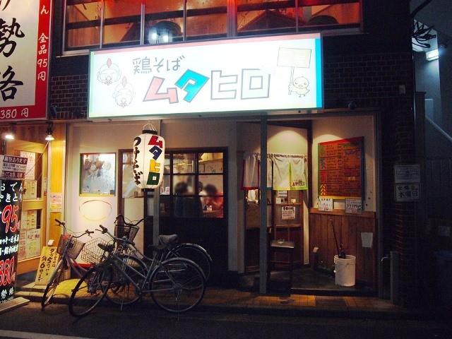鶏そばムタヒロ (1)