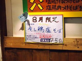 鶏そばムタヒロ (3)