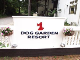 DOG GARDEN RESORT 軽井沢 (13)