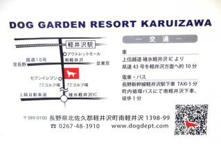DOG GARDEN RESORT 軽井沢 (31)