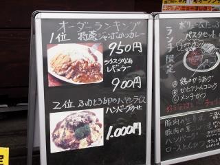 キッチン ニューほしの (14)
