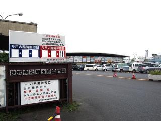 大宮中央青果市場 (1)