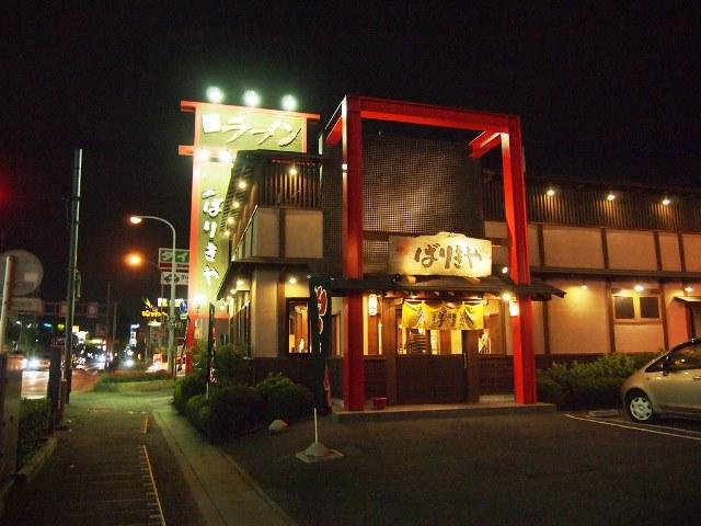 八番山 博多ラーメン ばりきや 太田店 (1)