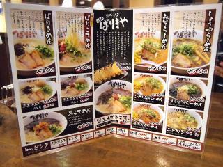 八番山 博多ラーメン ばりきや 太田店 (3)