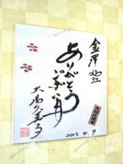 常勝軒 本庄店 (26)
