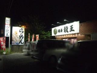 濃厚鶏豚骨魚介つけ麺 かず屋 (1)
