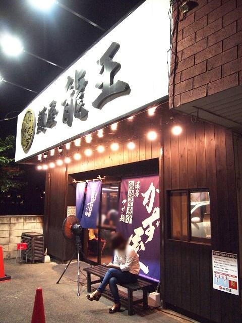 濃厚鶏豚骨魚介つけ麺 かず屋 (2)