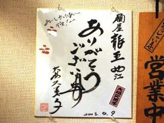 濃厚鶏豚骨魚介つけ麺 かず屋 (3)