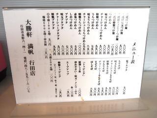 大勝軒満帆 行田店 (12)