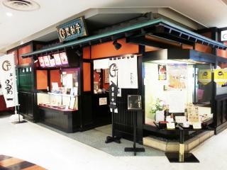 登利平 アズ熊谷店 (1)