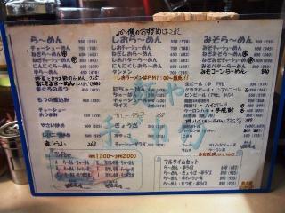 麺や 手ごね竹 (26)