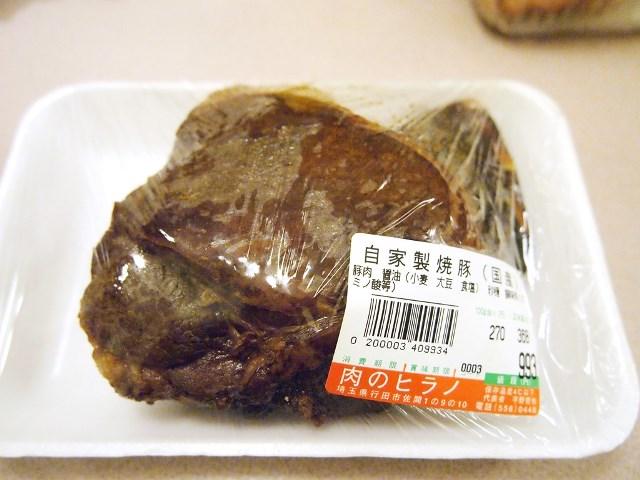 肉のヒラノ (3)